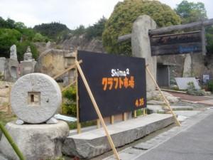 会場である青山石工房前のイベント大看板です。